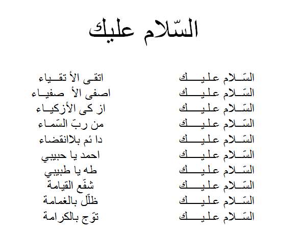 Dowloat Mp3 Meraih Bintang Versi Arab: LIRIK SHOLAWAT